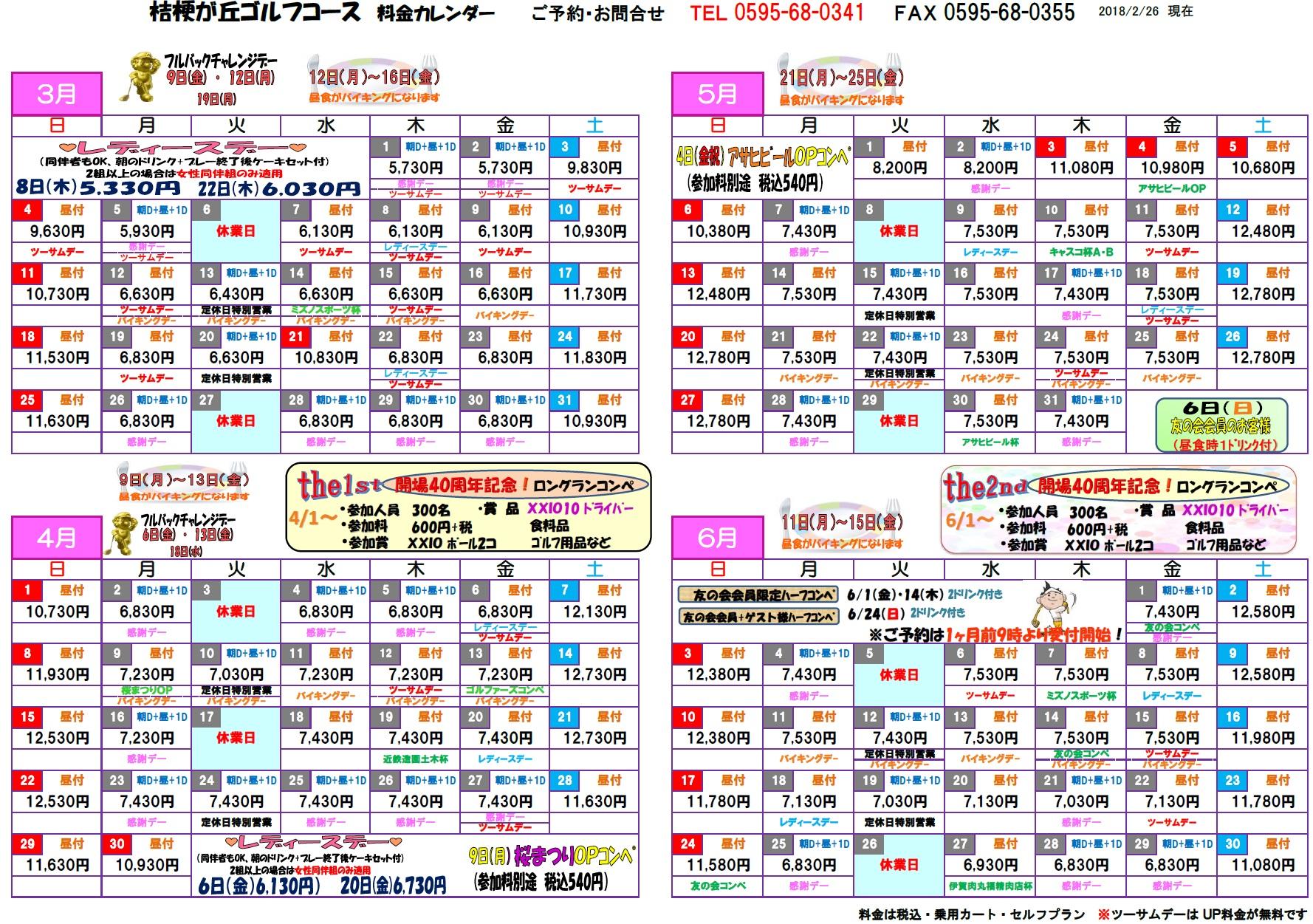 桔梗6月まで20180227