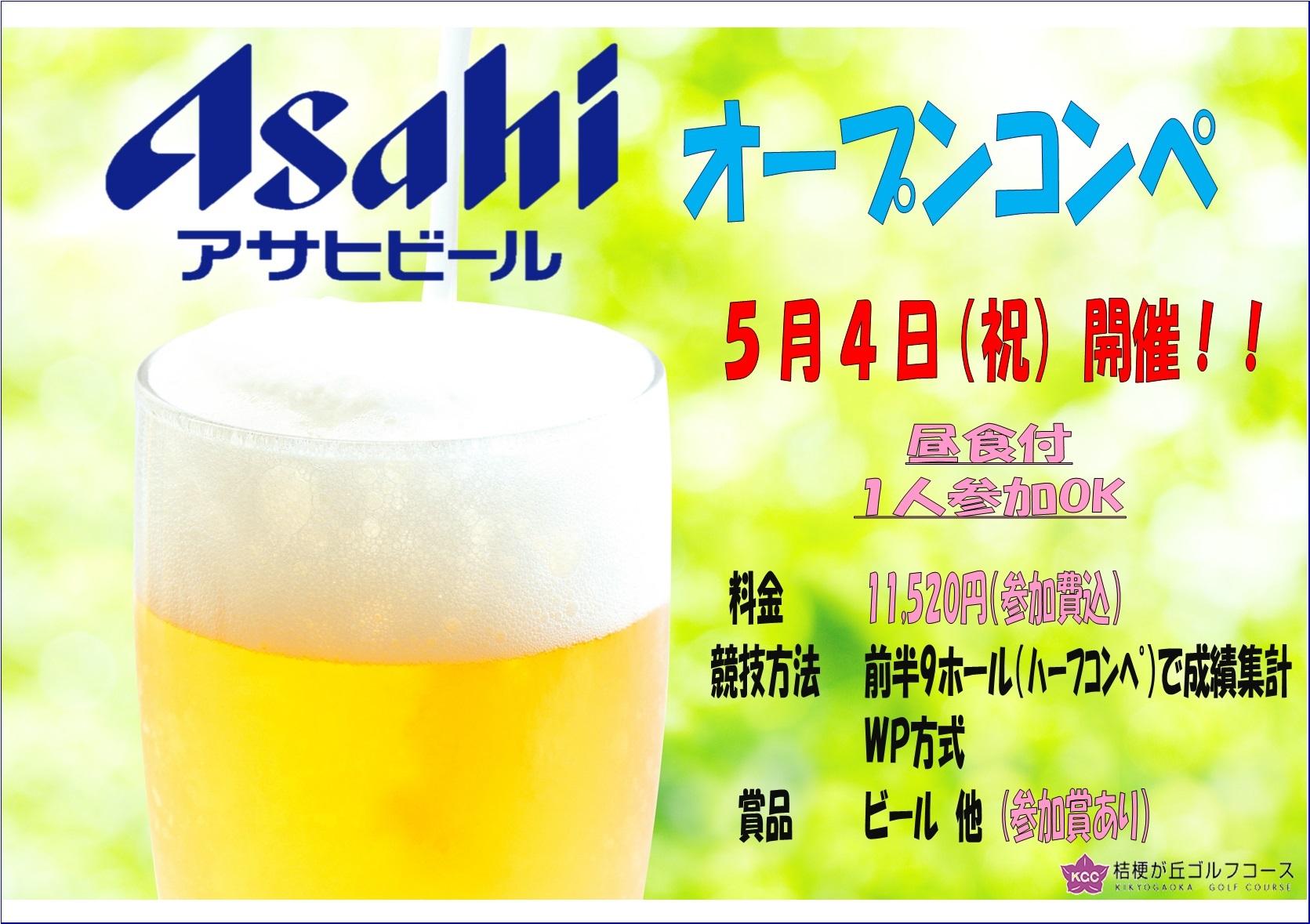 アサヒビールOP